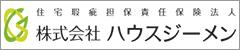 株式会社ハウスジーメン
